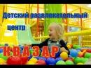 Детский Развлекательный Центр КВАЗАР