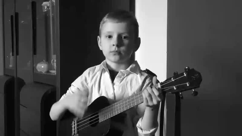Даня. Самый лучший день. ukulelessons ukulelecover ukulele ukuleleforkids урокиукулеле педагогукулеле укулеле укулелекав