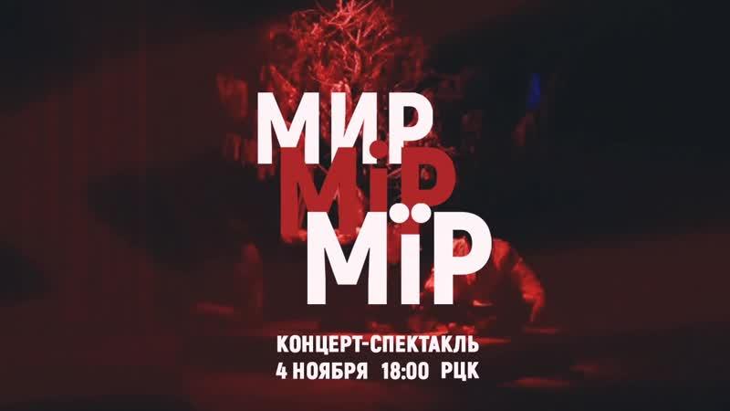 МИР / концерт-спектакль