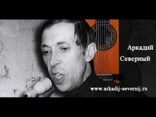 Аркадий Северный - Тетя Хая - YouTube