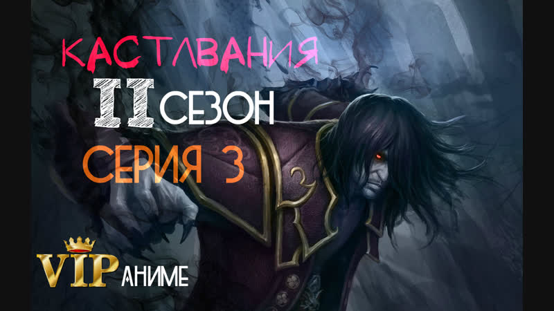 Кастлвания ТВ-2 / Castlevania TV-2 - серия 3