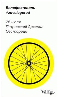 Фестиваль «За Велогород!»