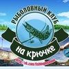 """Рыболовный клуб """"На Крючке"""" (Рыбалка в Беларуси)"""