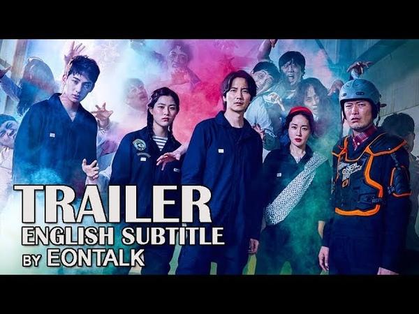 The Odd Family Zombie On Sale (2019) 기묘한 가족 Movie Trailer | EONTALK