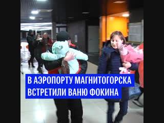Спасенный из-под завалов в Магнитогорске мальчик вернулся домой