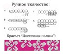 """схема-ручное ткачество-Браслет из бисера  """"Цветочная поляна."""
