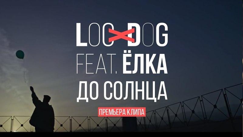 Премьера клипа Loc Dog feat Ёлка До солнца 0