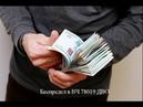 Беспредел в ВЧ 78019 ВВО (С солдат вымогают деньги )
