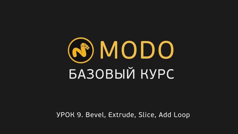 9. MODO-1 - Курс моделирования - Extrude, Bevel, Slice   Modo - Basic Tools