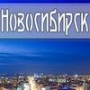 Подслушано Новосибирск