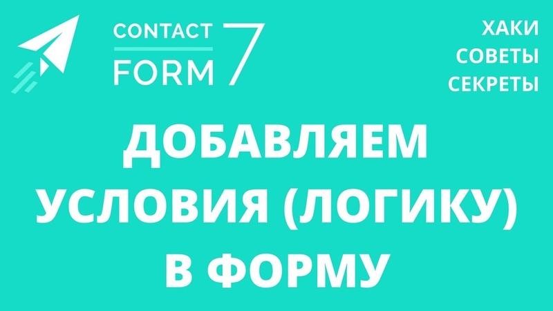Как добавить условия в форму Contact Form 7 - обзор плагина Conditional Fields for Contact Form 7