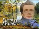 Юрий Гуляев Тонкая рябина