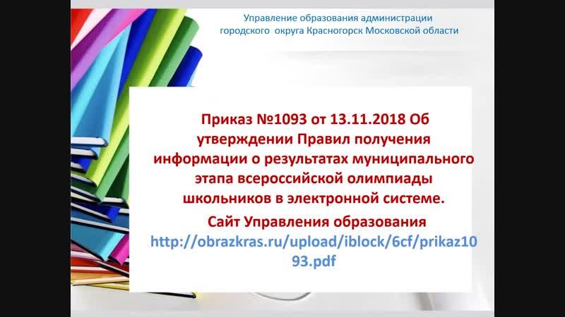 Порядок предоставления информации о результатах муниципального этапа Всероссийской олимпиады школьников (ВсОШ)
