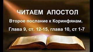 Читаем Апостол. 22 августа 2018г. Второе послание к Коринфянам. Глава 9, ст. 12-15, глава 10, ст 1-7