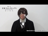 お知らせ - 太宰 治役多和田秀弥さんからのコメント動画が到着しました - プレイガイド最速先行は週明け7月23日月2359まで受付中です - 受付URLはこちら
