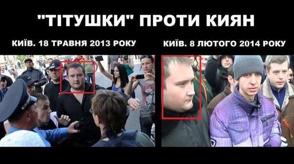 """""""Титушки"""" из Мариинского парка подрядились за деньги убирать Евромайдан: """"Помощи больше никакой не нужно?"""" - Цензор.НЕТ 3028"""