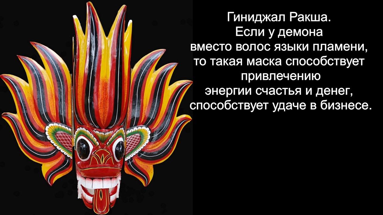 Хиккадува - Ланкийские настенные маски  Шри Ланки ( видео, фото, описание, значение). LbeNaS_2URg