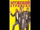 «Мужской стриптиз» The Full Monty, 1997