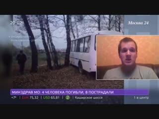 ДТП с маршруткои в Подмосковье