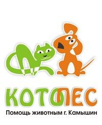 КотоПес для животных г.Камышин