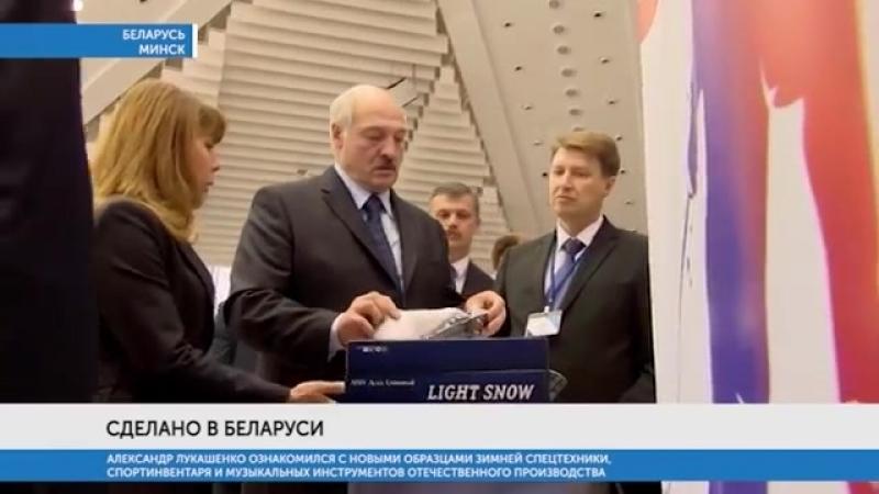 Лукашенко ознакомился с новыми образцами спецтехники спортинвентаря и музыкальных инструментов белорусского производства
