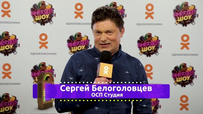 Сергей Белоголовцев в Анекдот Шоу