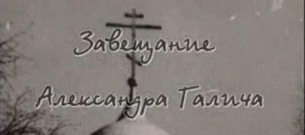 Завещание Александра Галича (ОРТ, 18.10.1998)