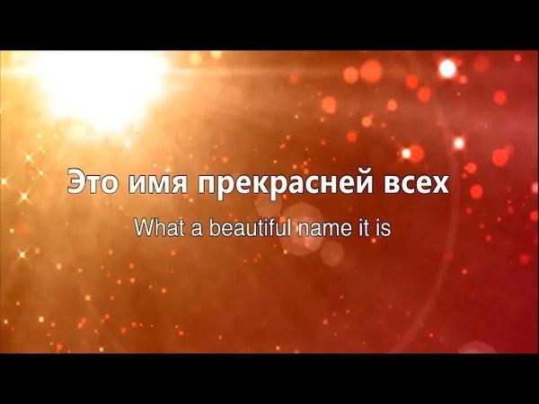 Это имя прекрасней всех What a beautiful name Hillsong Доценко Н Краеугольный Камень Новосибирск
