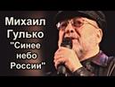 Михаил Гулько - Синее небо России / Питер 2005