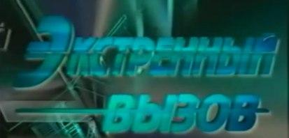 Экстренный вызов (ОРТ, 2000) Колечко
