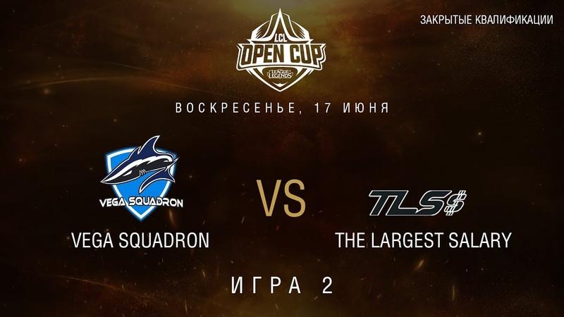 LCL OC 2018: Закрытая квалификация. VEG vs TLS, Игра 2   Bo3.