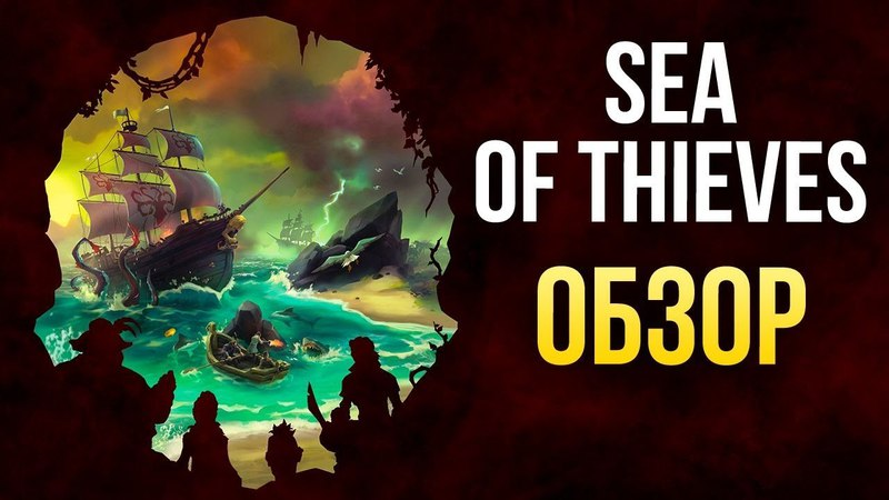 SEA OF THIEVES - Этот корабль идёт ко дну (Обзор/Review)