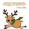 Подслушано СОШ №7 г.Вологда.