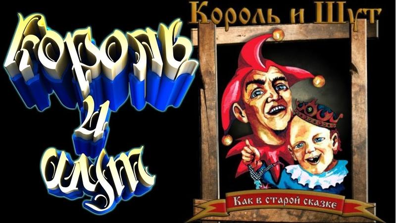 Михаил Горшенев как в старой сказке король и шут фан арт