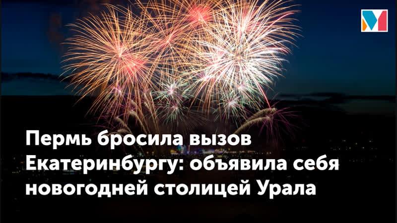 Пермь бросила вызов Екатеринбургу: объявила себя новогодней столицей Урала