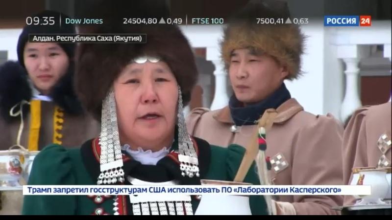 Новости на Россия 24 • В якутском Алдане ученики школы номер 9 перехали в новое здание