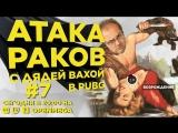 Атака Раков в PUBG c Дядей Вахой #7
