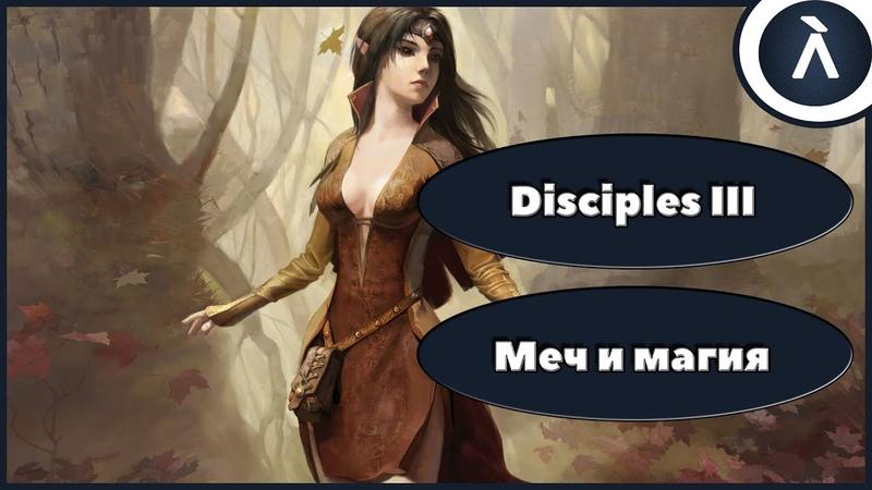 Эта стратегия лучше Героев? - Disciples III: Reincarnation