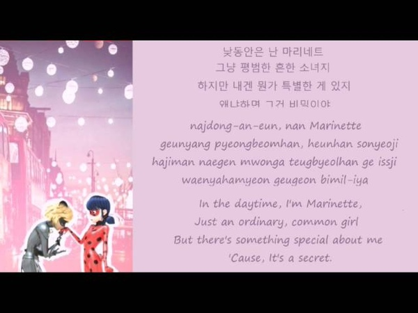 Miraculous Ladybug Korean Song Lyrics [Kor/Rom/Eng]
