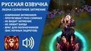 Леона Солнечное Затмение - Русская Озвучка - Лига Легенд