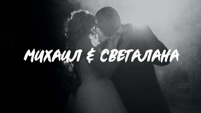 Михаил Светалана | SDE | IRBIS MEDIA WEDDING