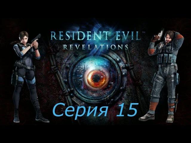 Прохождение Resident Evil Revelations - Эпизод 7 Чертог солнца Часть 15 (с русскими субтитрами)