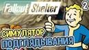 Fallout Shelter ПРОДОЛЖАЕМ СИМУЛИРОВАТЬ СМОТРИТЕЛЯ 2 EKBplay