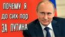 Легко быть сторонником Путина в период побед – почему я до сих пор за Путина?
