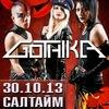 30.10.13 - GOTHIKA в Минске - Halloween