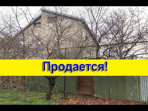 Продается двухэтажный дом в с. Львовское Северского района Краснодарского края