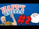 Happy Wheels 2 | СМОТР КАРТ | [Дед-дрочун]