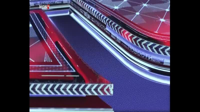Итоги дня. 17 мая 2019 года. Информационная программа «Якутия 24»