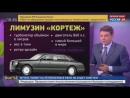 «Кортеж» для Путина или Украденный Rolls Royce Быть Или