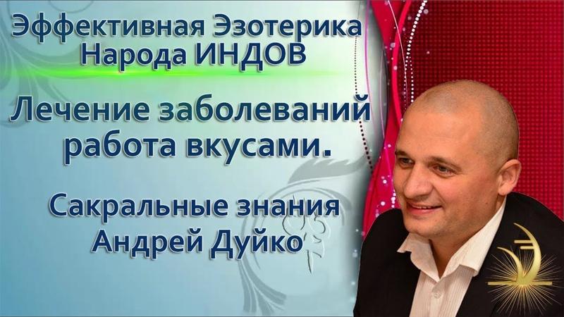 Лечение заболеваний работа вкусами Сакральные знания Андрей Дуйко